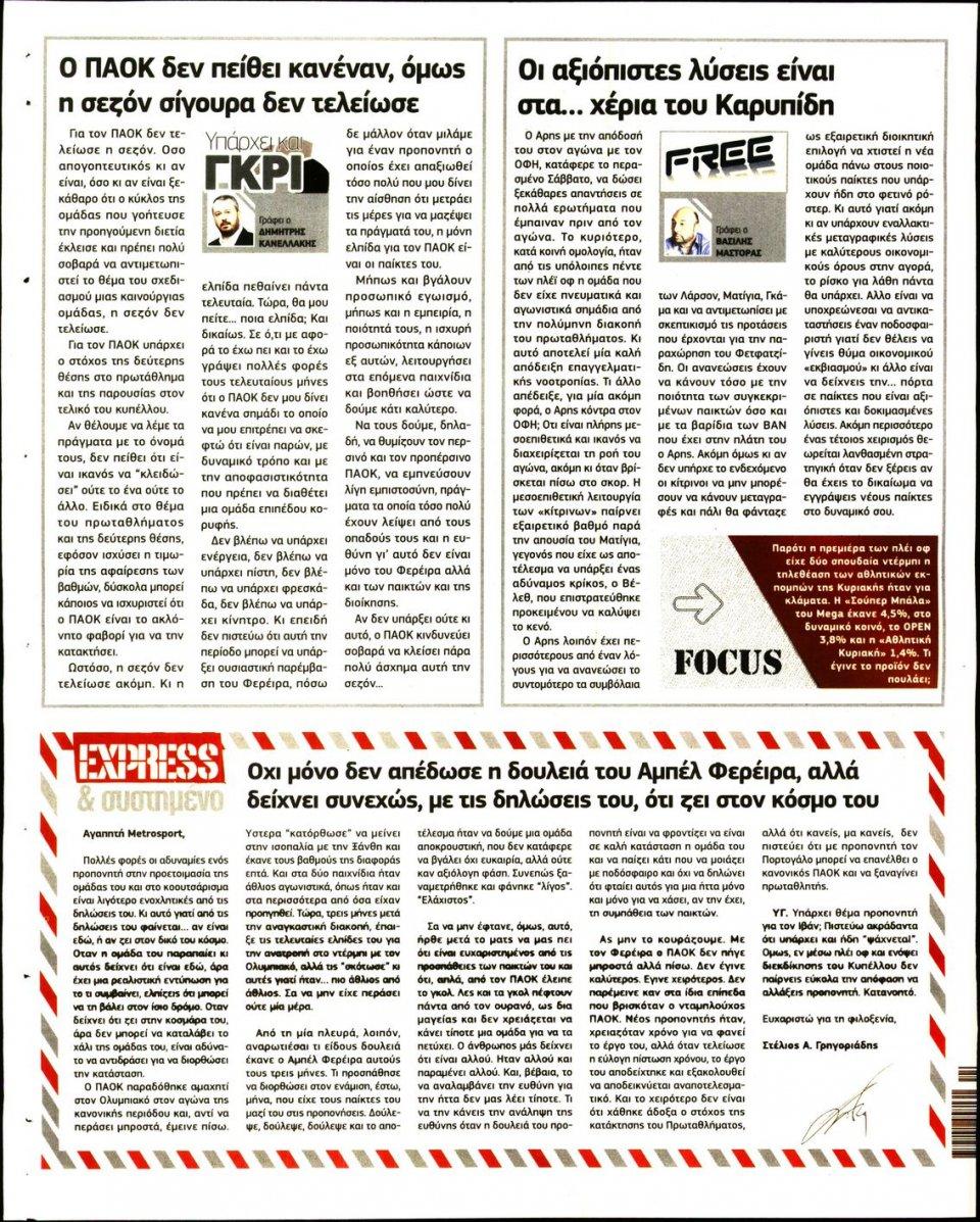 Οπισθόφυλλο Εφημερίδας - METROSPORT - 2020-06-10