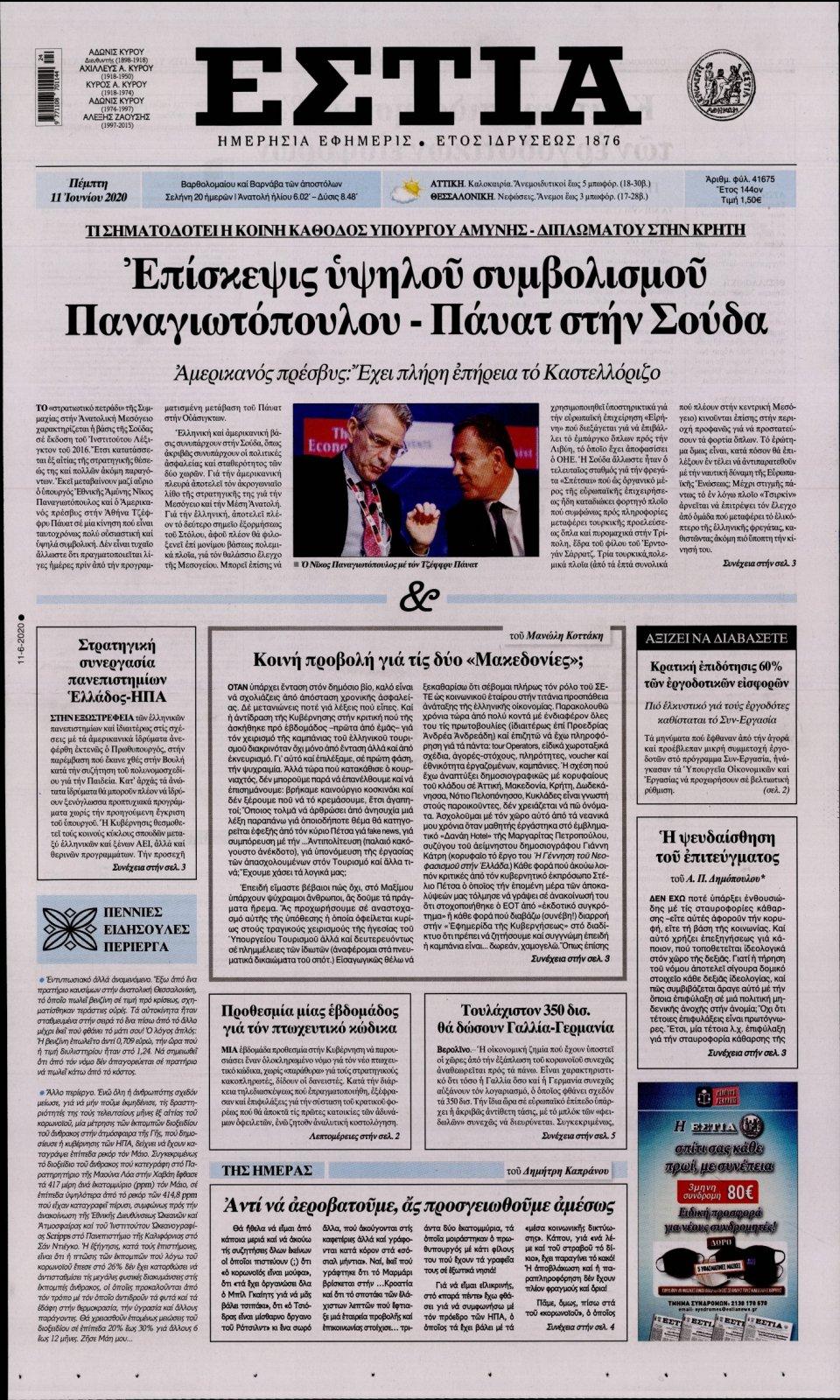 Πρωτοσέλιδο Εφημερίδας - Εστία - 2020-06-11