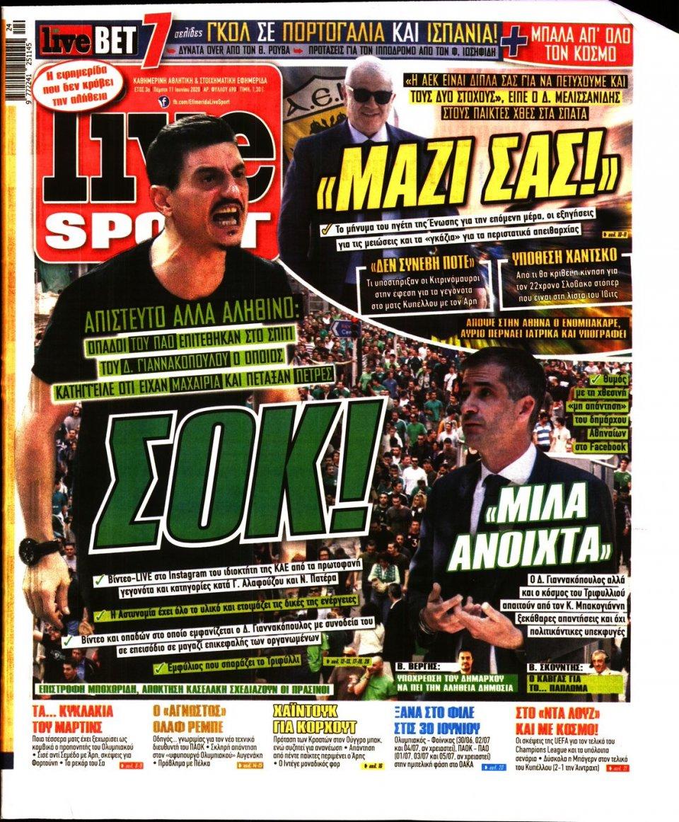 Πρωτοσέλιδο Εφημερίδας - LIVE SPORT - 2020-06-11