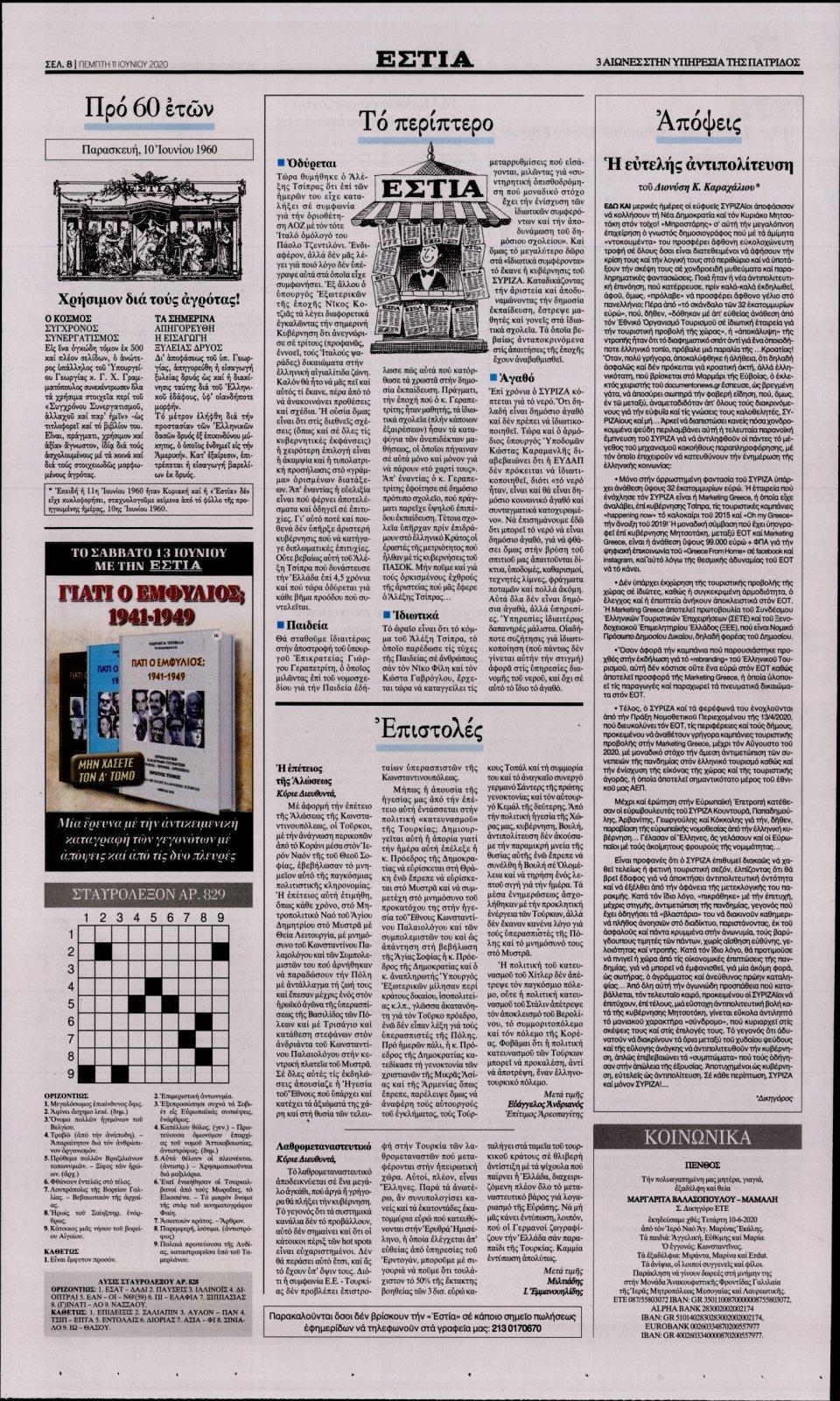 Οπισθόφυλλο Εφημερίδας - Εστία - 2020-06-11
