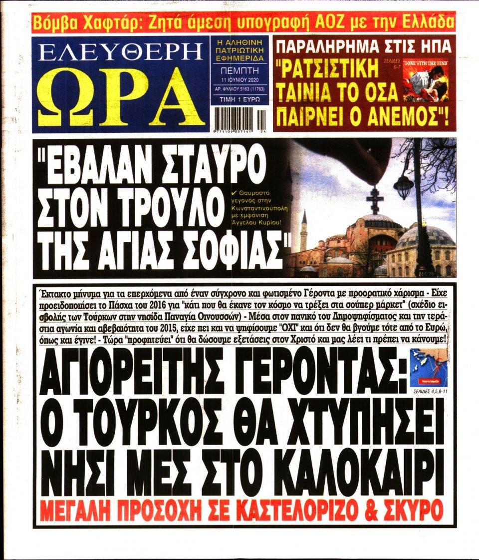 Πρωτοσέλιδο Εφημερίδας - Ελεύθερη Ώρα - 2020-06-11