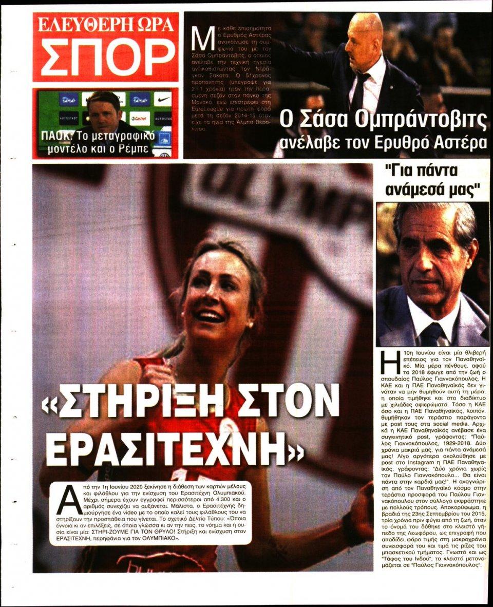 Οπισθόφυλλο Εφημερίδας - Ελεύθερη Ώρα - 2020-06-11