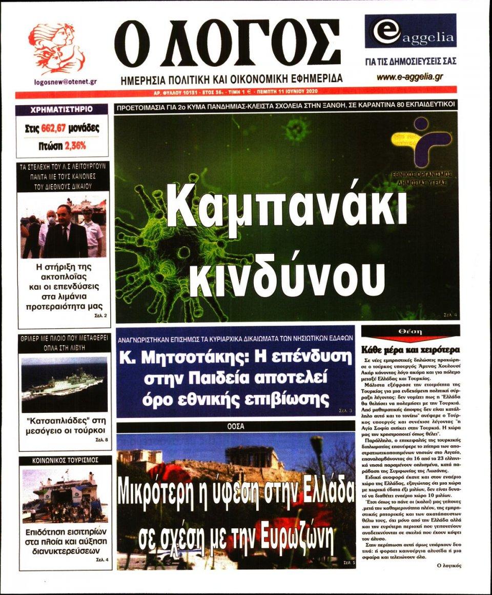 Πρωτοσέλιδο Εφημερίδας - Λόγος - 2020-06-11