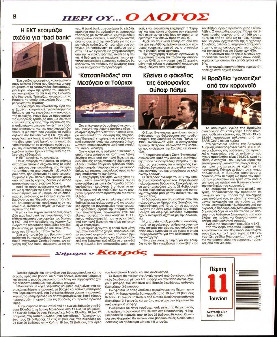 Οπισθόφυλλο Εφημερίδας - Λόγος - 2020-06-11