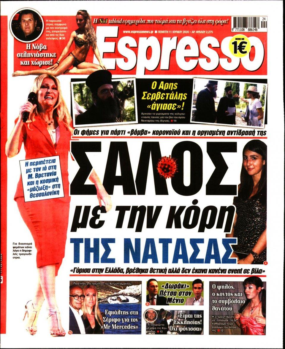 Πρωτοσέλιδο Εφημερίδας - Espresso - 2020-06-11