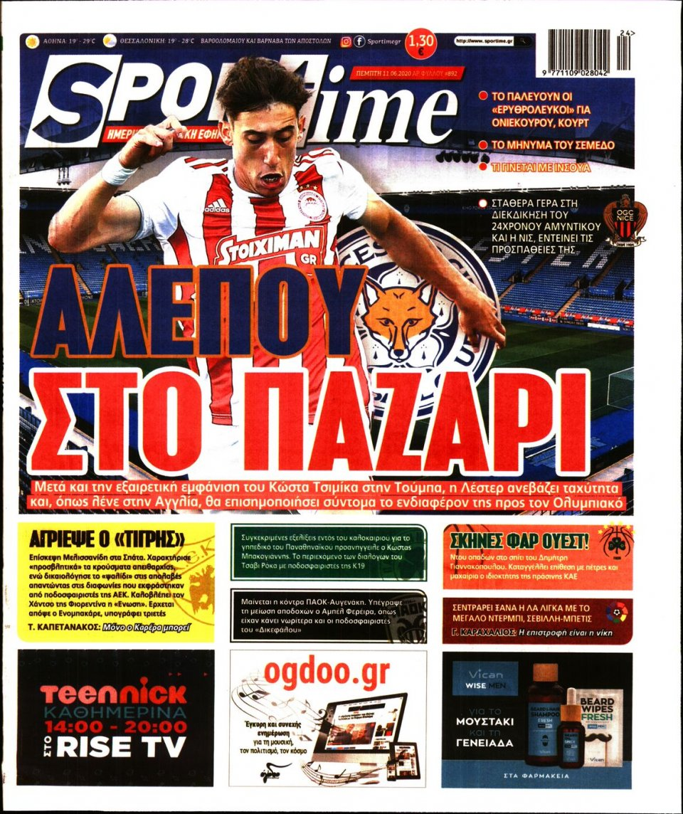 Πρωτοσέλιδο Εφημερίδας - SPORTIME - 2020-06-11