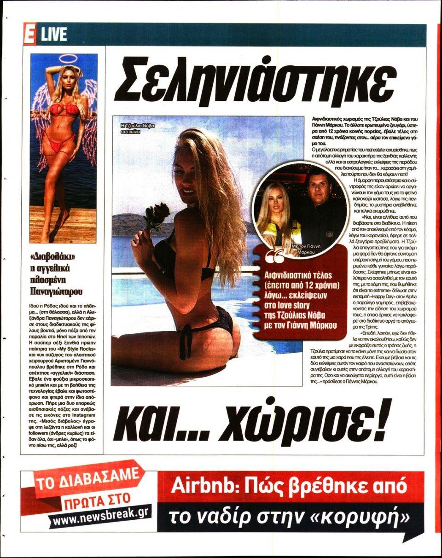 Οπισθόφυλλο Εφημερίδας - Espresso - 2020-06-11