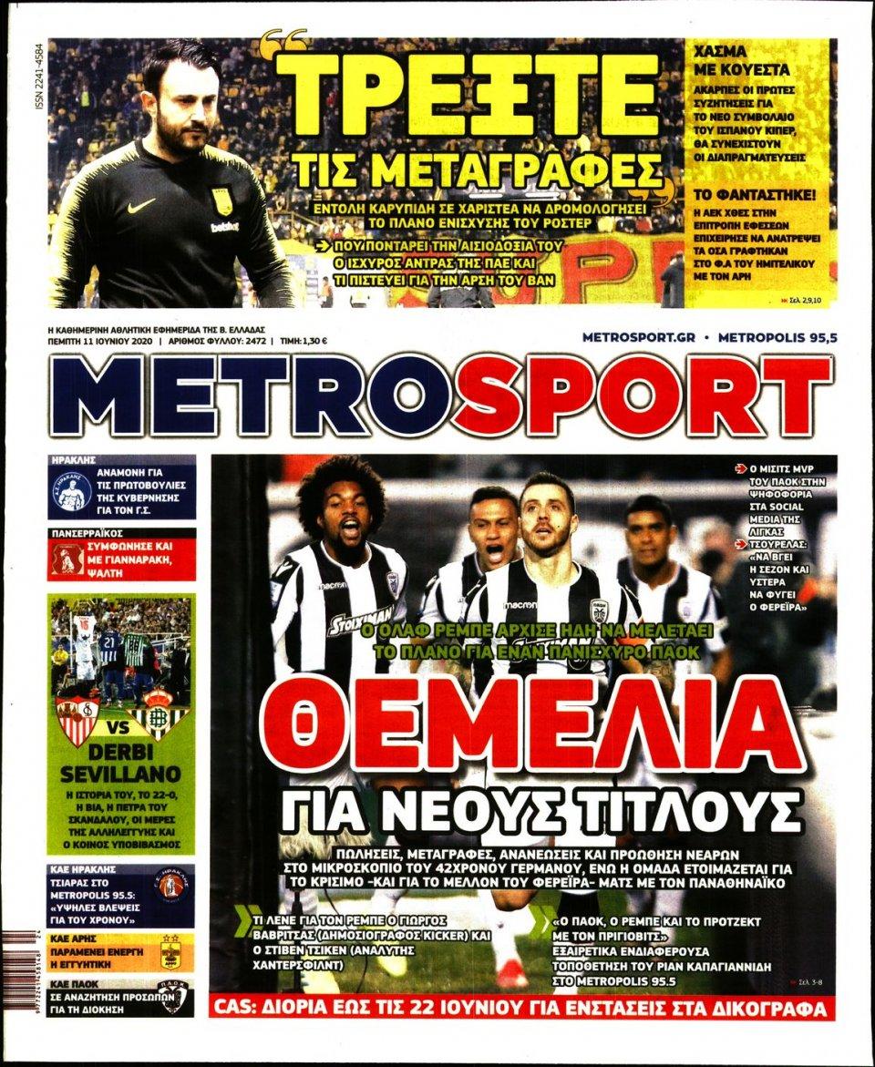 Πρωτοσέλιδο Εφημερίδας - METROSPORT - 2020-06-11