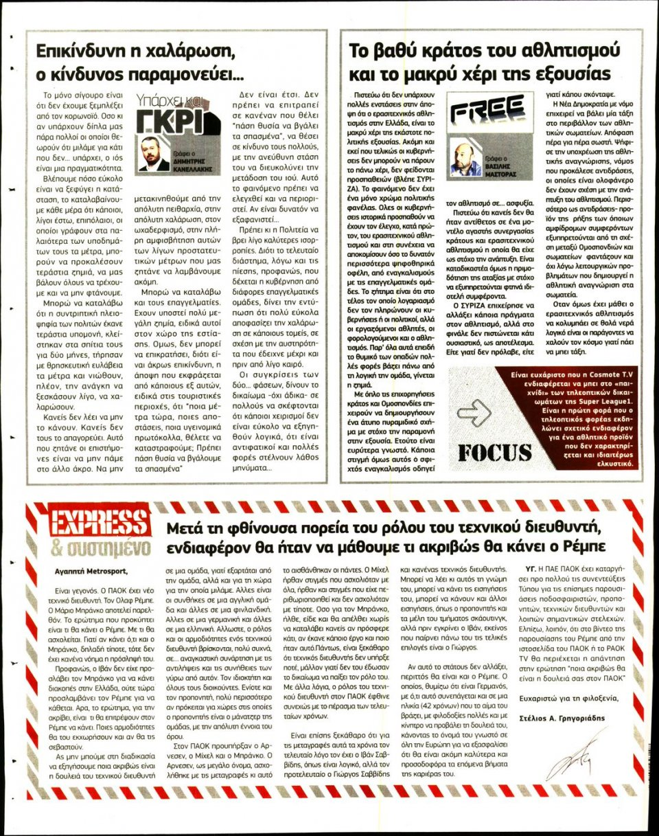 Οπισθόφυλλο Εφημερίδας - METROSPORT - 2020-06-11