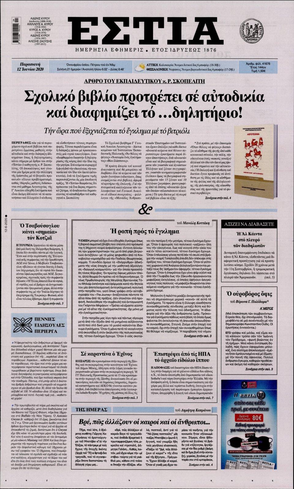 Πρωτοσέλιδο Εφημερίδας - Εστία - 2020-06-12