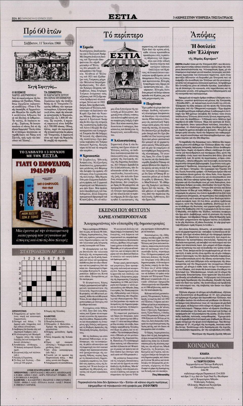 Οπισθόφυλλο Εφημερίδας - Εστία - 2020-06-12