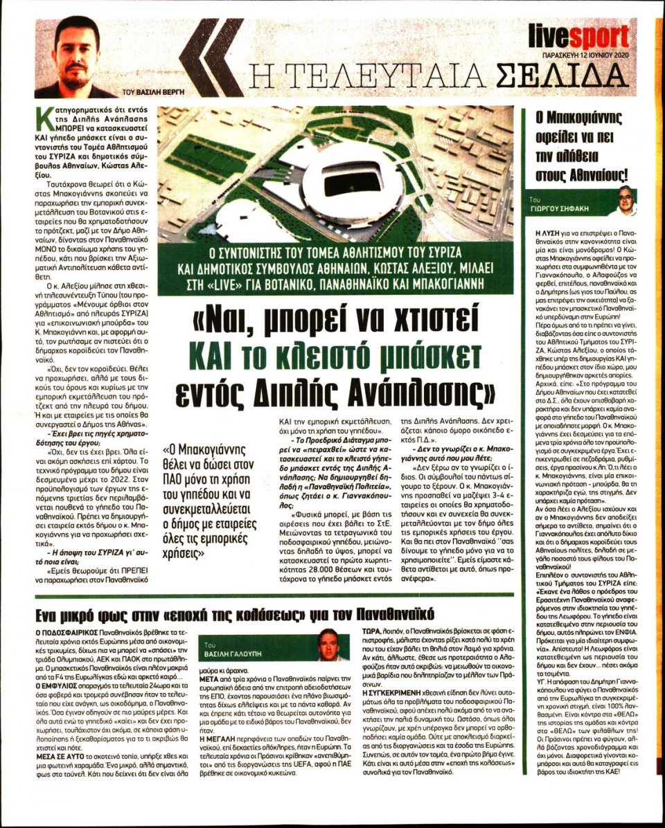 Οπισθόφυλλο Εφημερίδας - LIVE SPORT - 2020-06-12