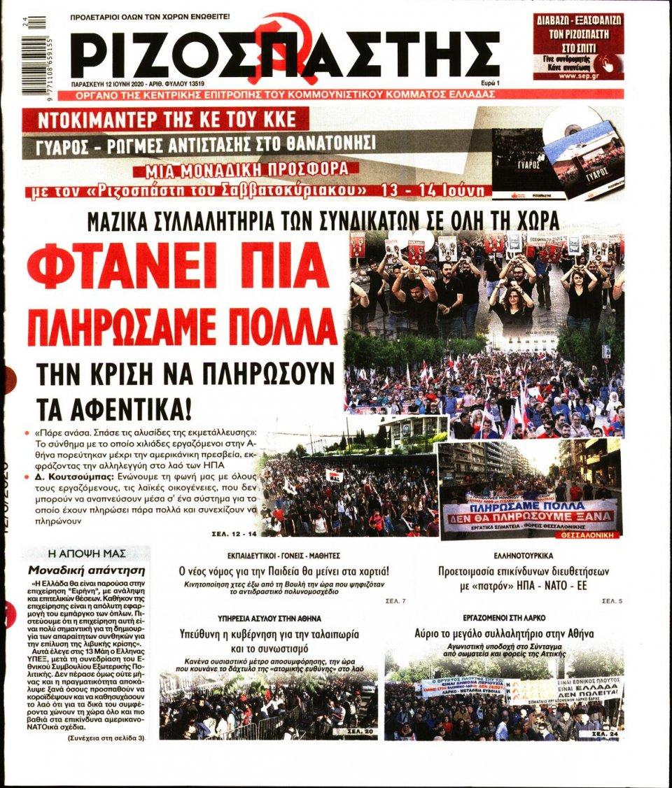 Πρωτοσέλιδο Εφημερίδας - Ριζοσπάστης - 2020-06-12