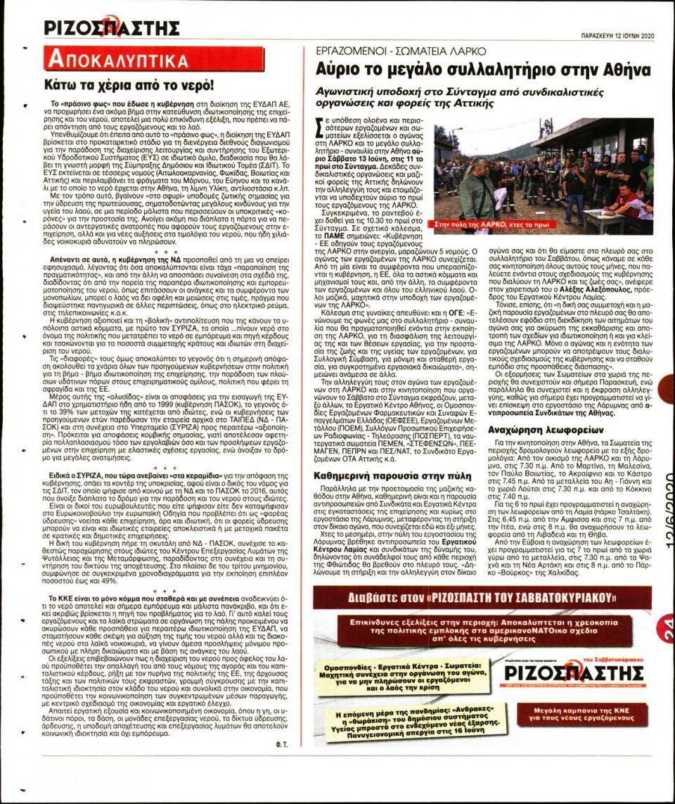 Οπισθόφυλλο Εφημερίδας - Ριζοσπάστης - 2020-06-12