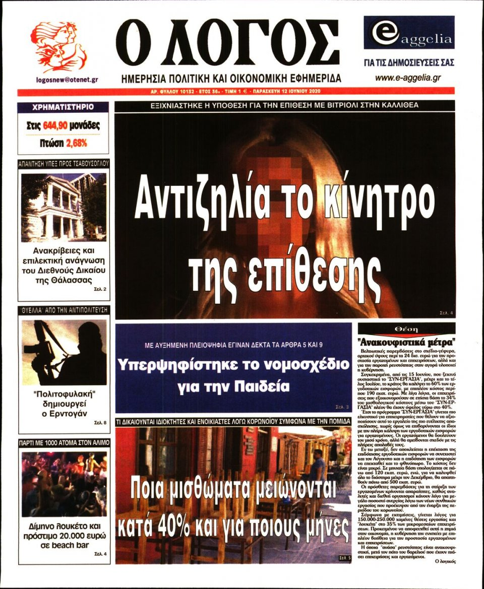 Πρωτοσέλιδο Εφημερίδας - Λόγος - 2020-06-12