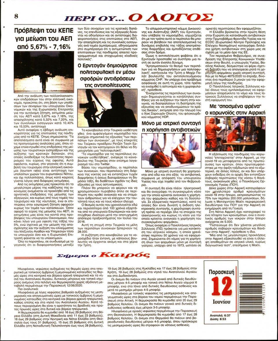 Οπισθόφυλλο Εφημερίδας - Λόγος - 2020-06-12