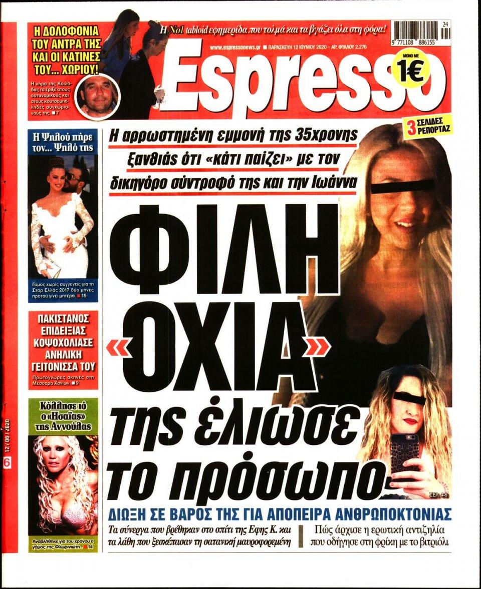 Πρωτοσέλιδο Εφημερίδας - Espresso - 2020-06-12
