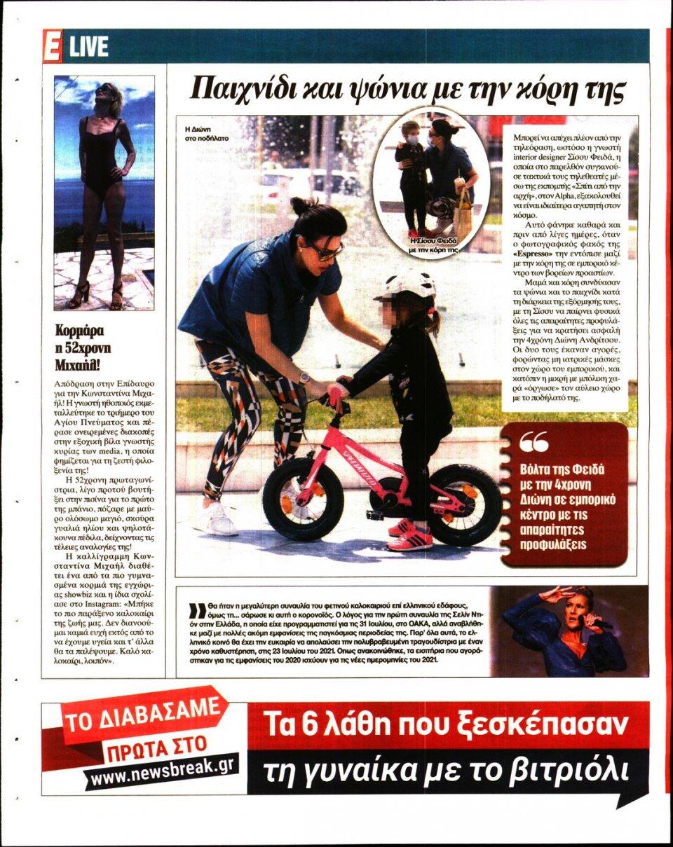 Οπισθόφυλλο Εφημερίδας - Espresso - 2020-06-12
