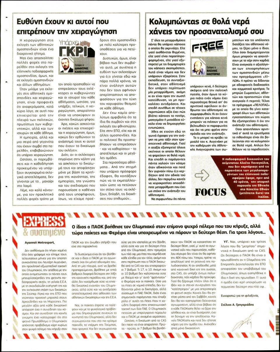Οπισθόφυλλο Εφημερίδας - METROSPORT - 2020-06-12