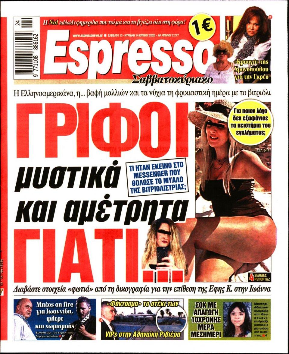 Πρωτοσέλιδο Εφημερίδας - Espresso - 2020-06-13
