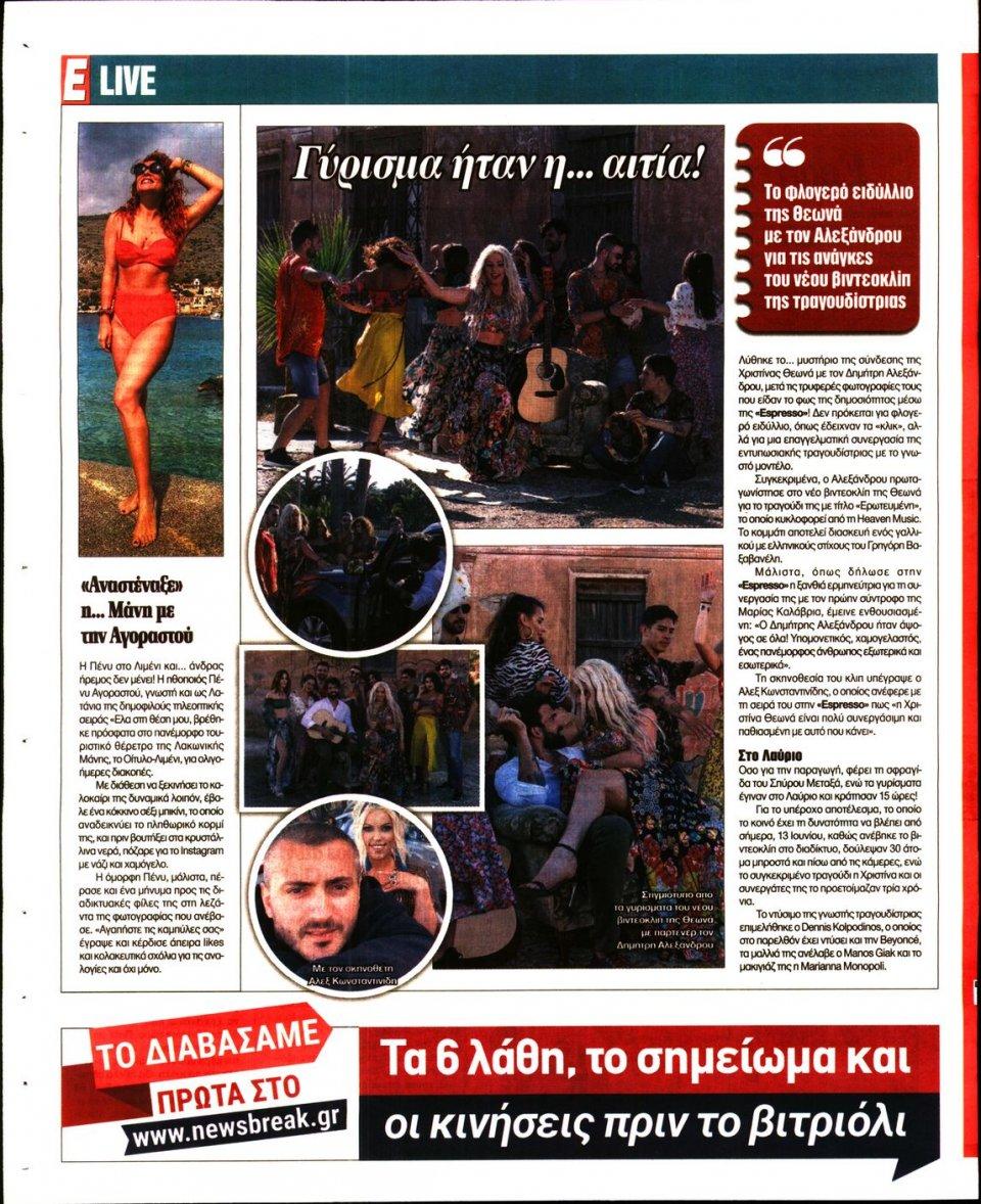 Οπισθόφυλλο Εφημερίδας - Espresso - 2020-06-13