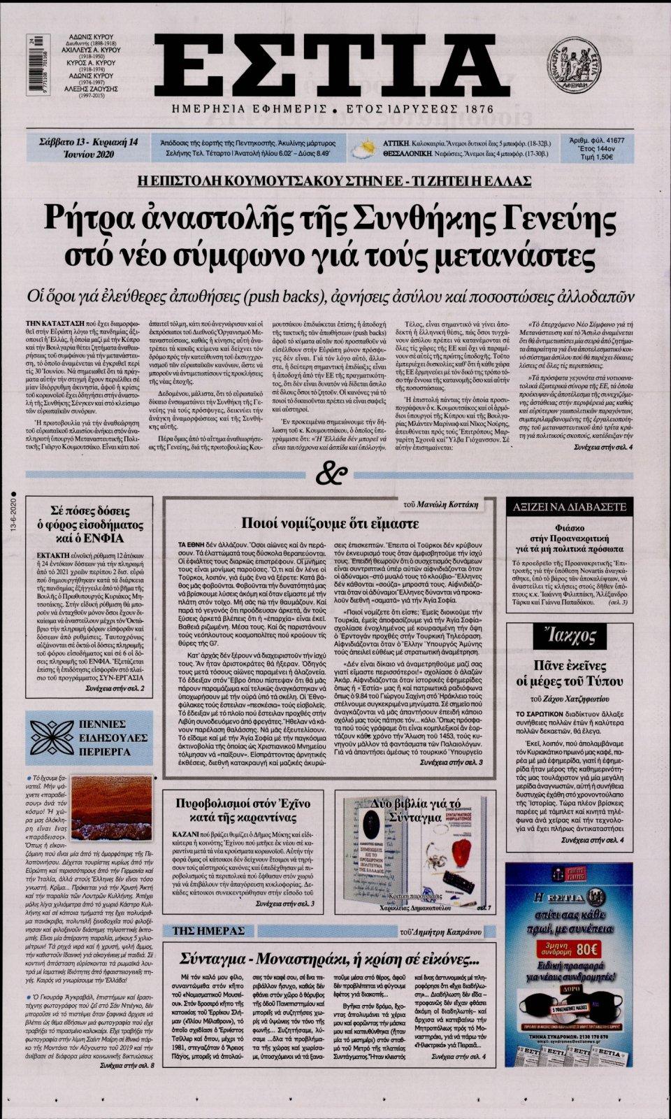 Πρωτοσέλιδο Εφημερίδας - Εστία - 2020-06-13