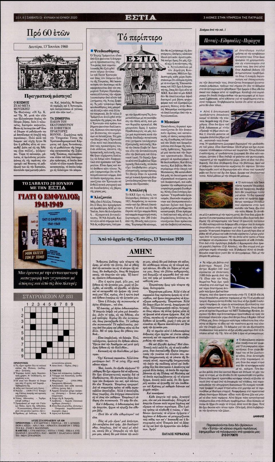 Οπισθόφυλλο Εφημερίδας - Εστία - 2020-06-13