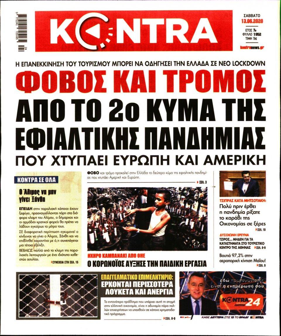 Πρωτοσέλιδο Εφημερίδας - KONTRA NEWS - 2020-06-13