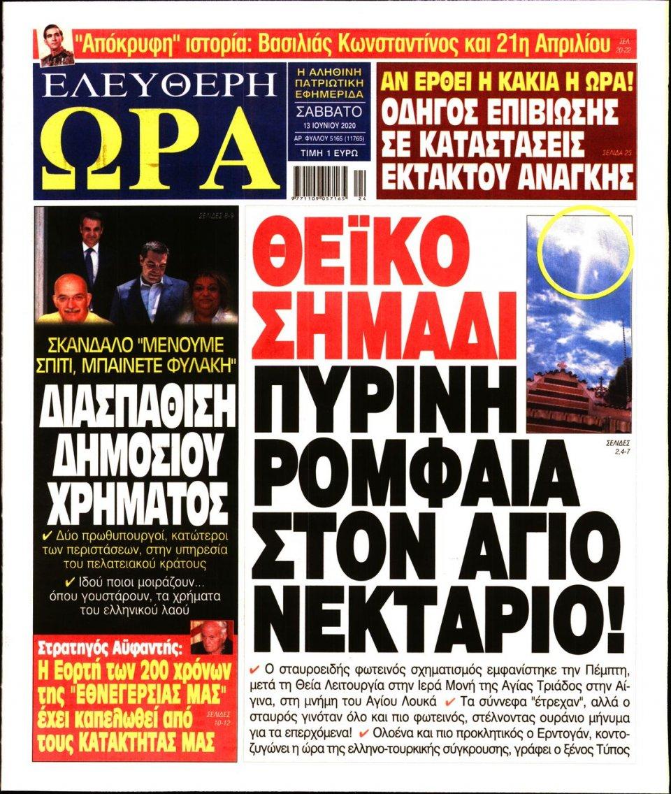 Πρωτοσέλιδο Εφημερίδας - Ελεύθερη Ώρα - 2020-06-13