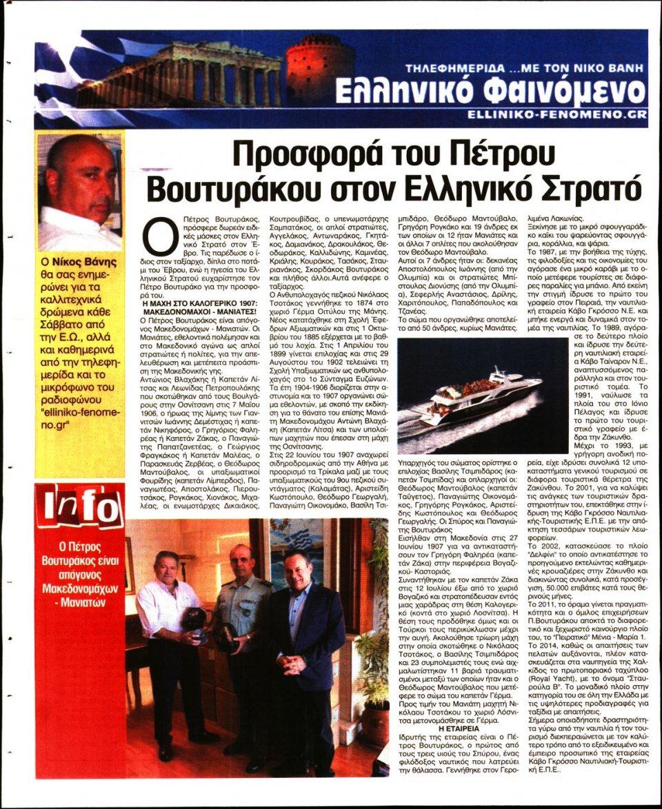 Οπισθόφυλλο Εφημερίδας - Ελεύθερη Ώρα - 2020-06-13