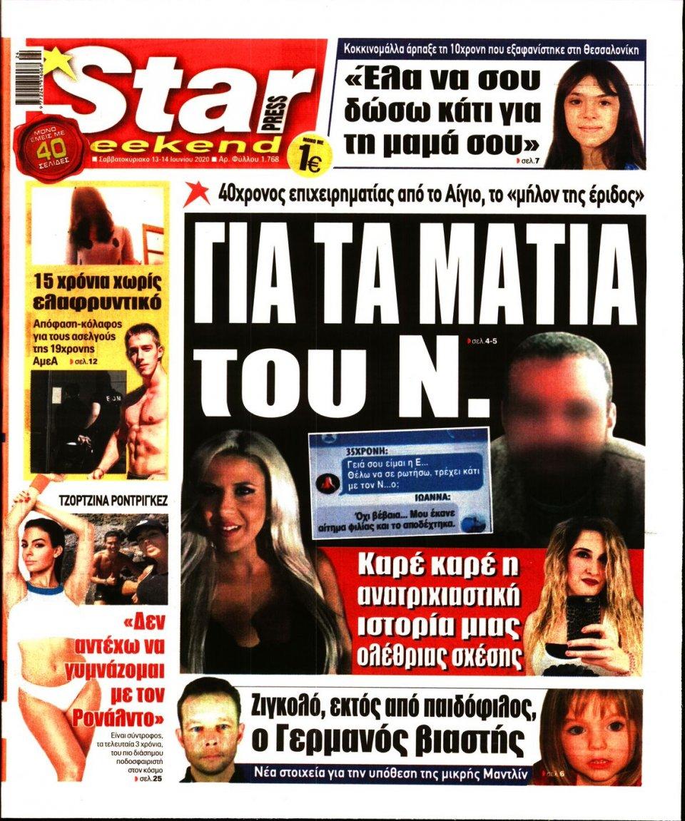 Πρωτοσέλιδο Εφημερίδας - STAR PRESS - 2020-06-13