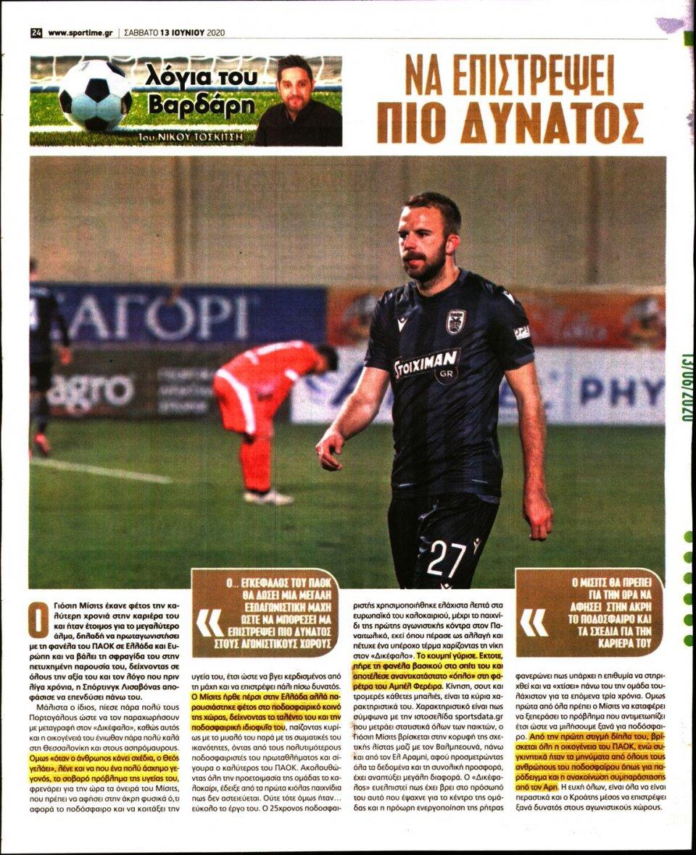 Οπισθόφυλλο Εφημερίδας - SPORTIME - 2020-06-13