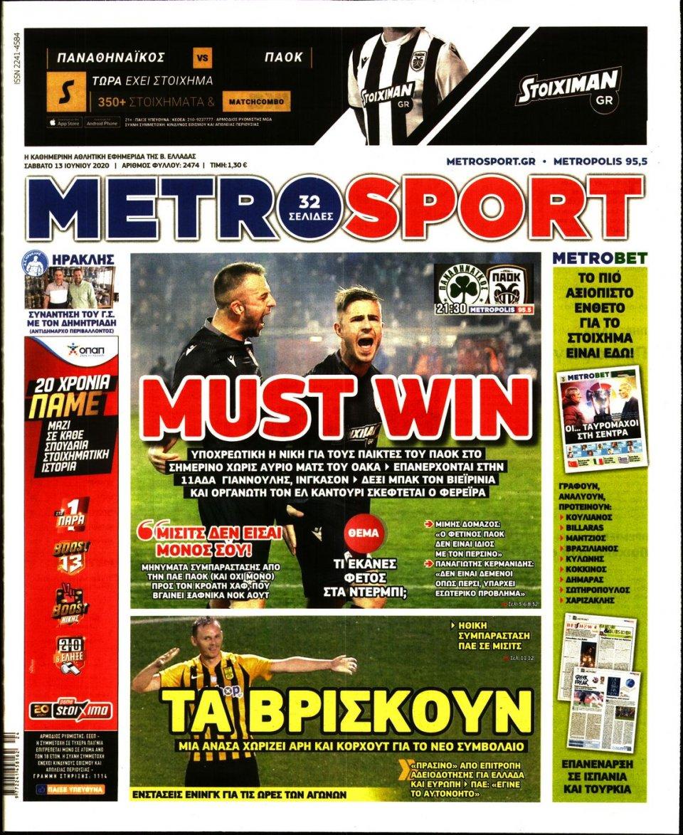 Πρωτοσέλιδο Εφημερίδας - METROSPORT - 2020-06-13