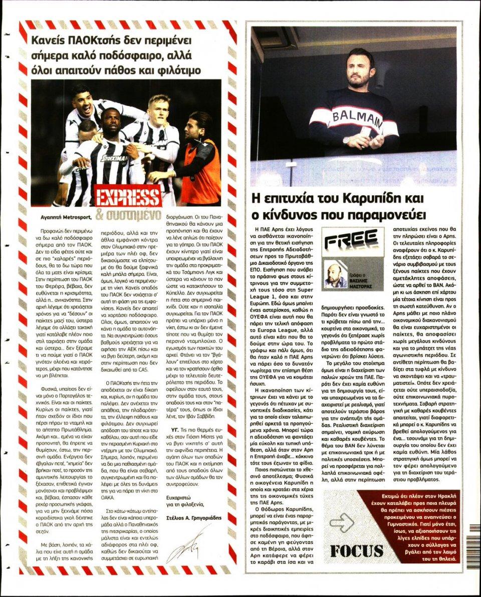Οπισθόφυλλο Εφημερίδας - METROSPORT - 2020-06-13