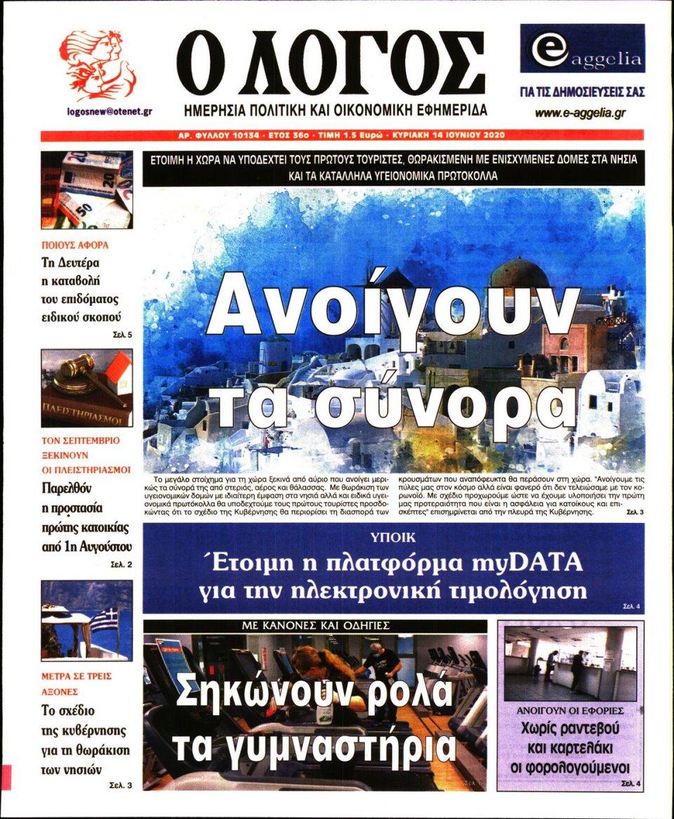 Πρωτοσέλιδο Εφημερίδας - Λόγος - 2020-06-14