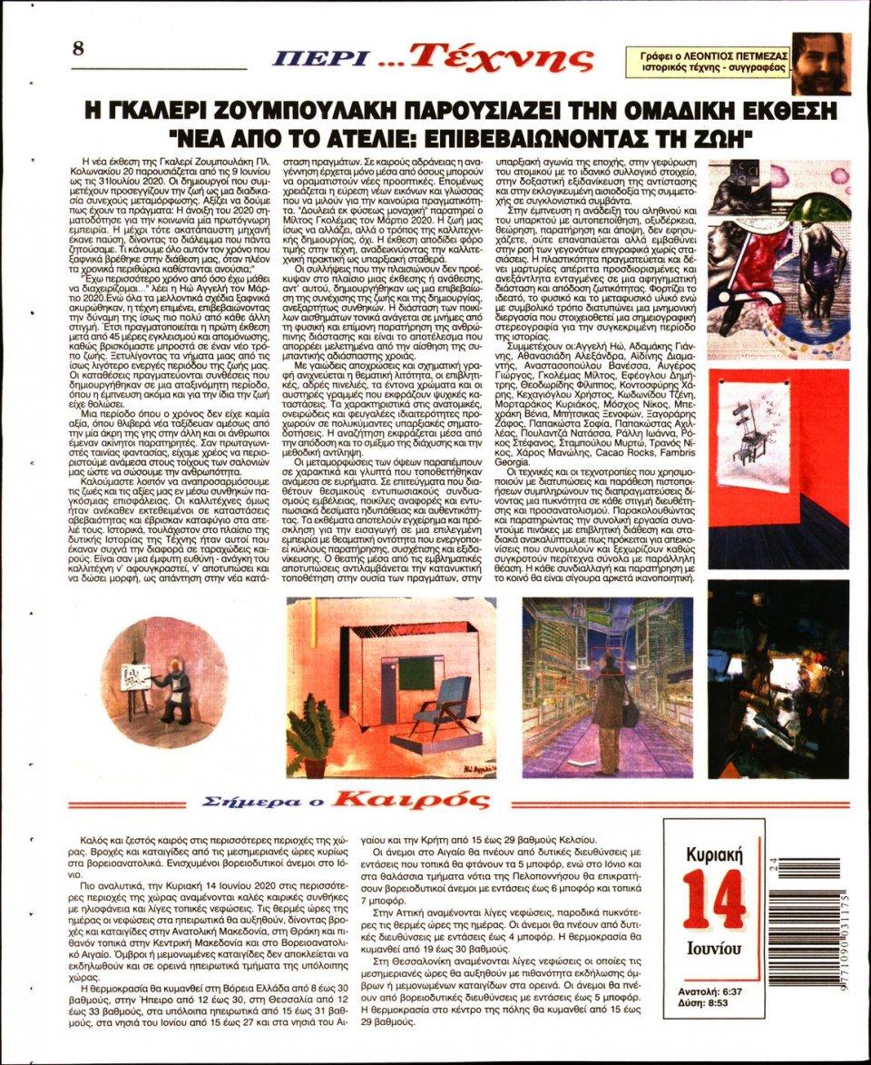 Οπισθόφυλλο Εφημερίδας - Λόγος - 2020-06-14
