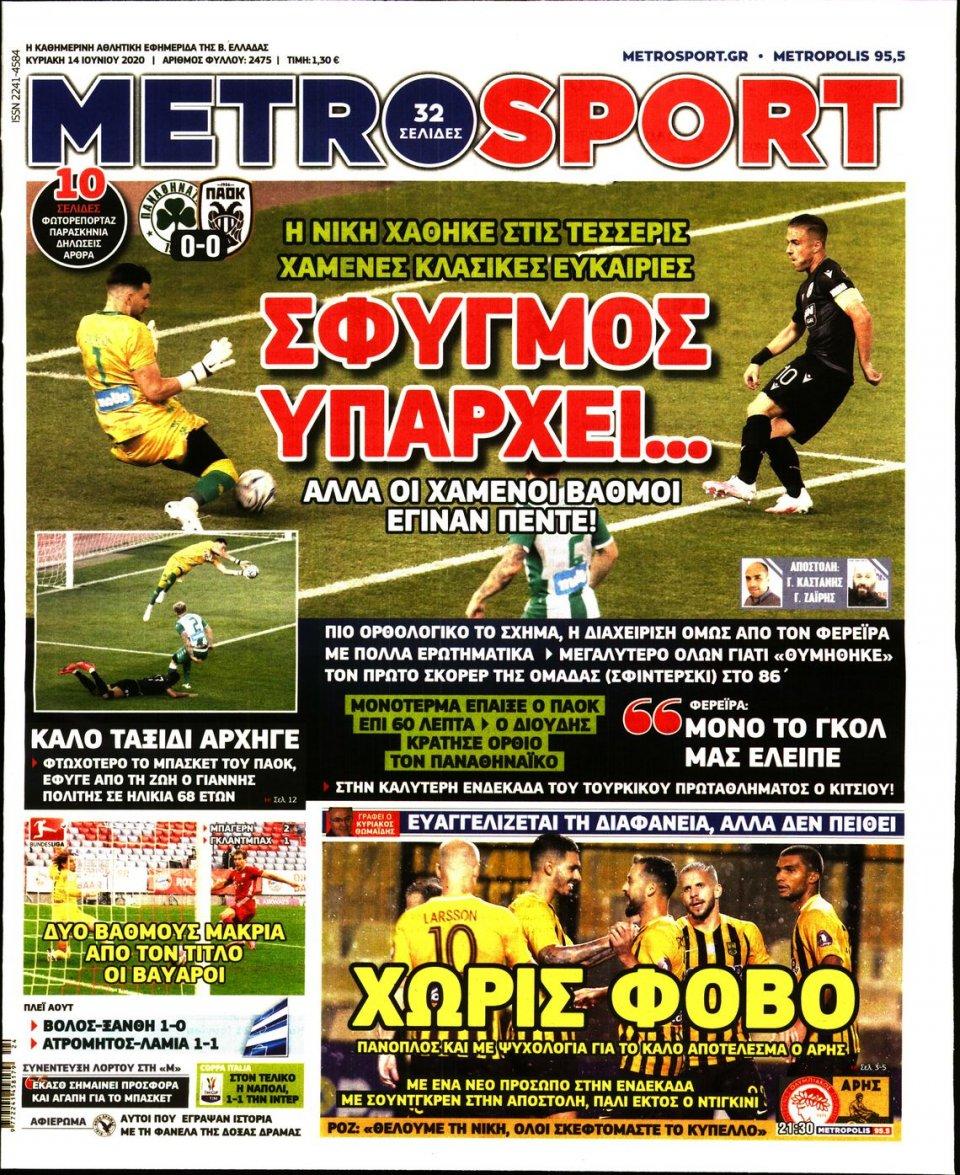 Πρωτοσέλιδο Εφημερίδας - METROSPORT - 2020-06-14