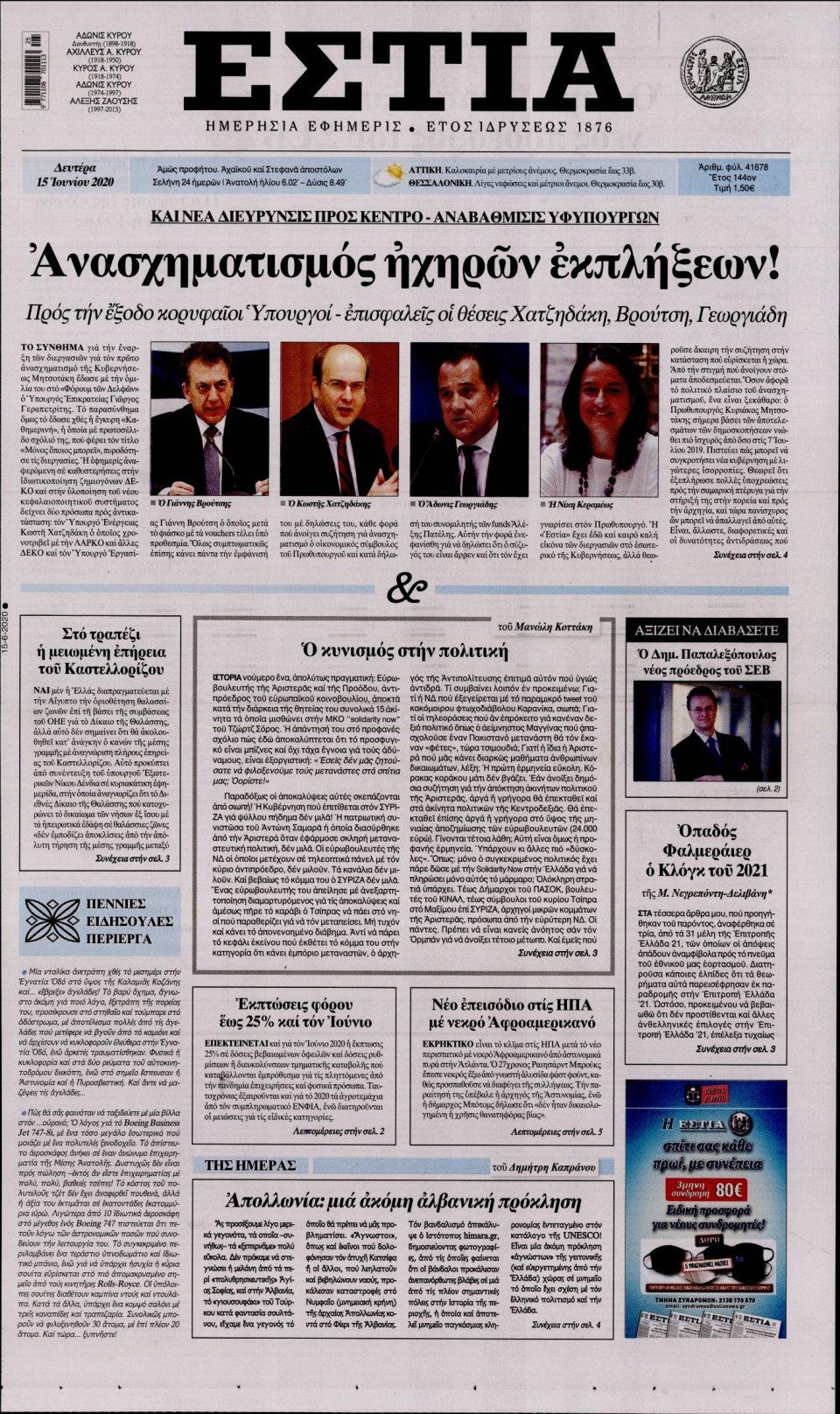Πρωτοσέλιδο Εφημερίδας - Εστία - 2020-06-15