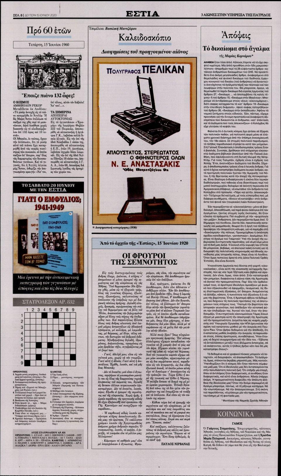 Οπισθόφυλλο Εφημερίδας - Εστία - 2020-06-15