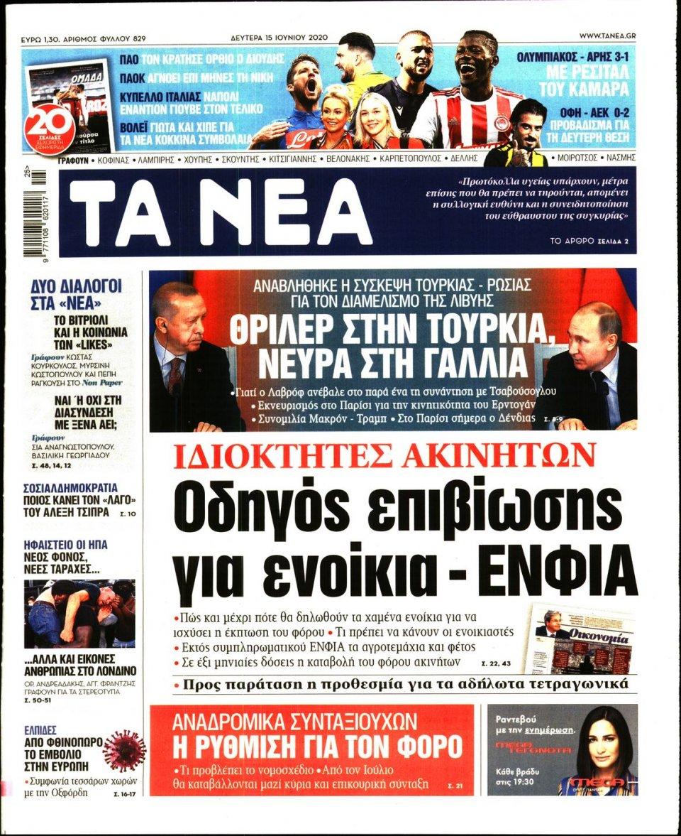 Πρωτοσέλιδο Εφημερίδας - Τα Νέα - 2020-06-15