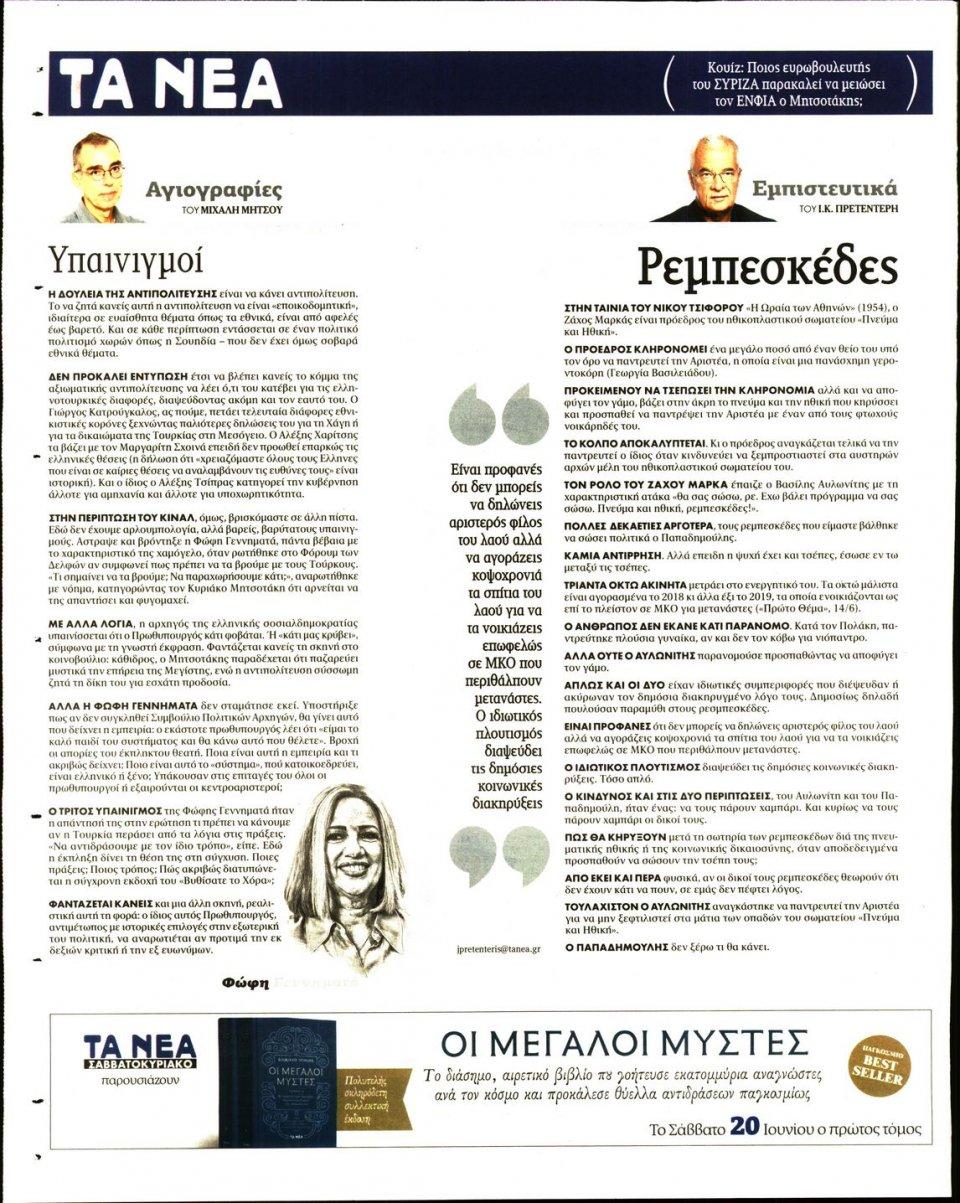 Οπισθόφυλλο Εφημερίδας - Τα Νέα - 2020-06-15