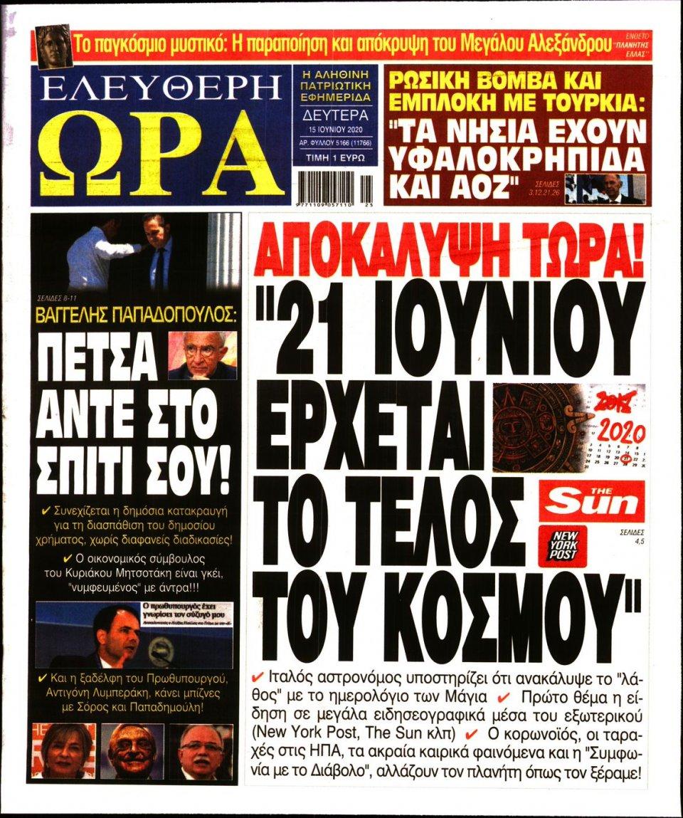 Πρωτοσέλιδο Εφημερίδας - Ελεύθερη Ώρα - 2020-06-15