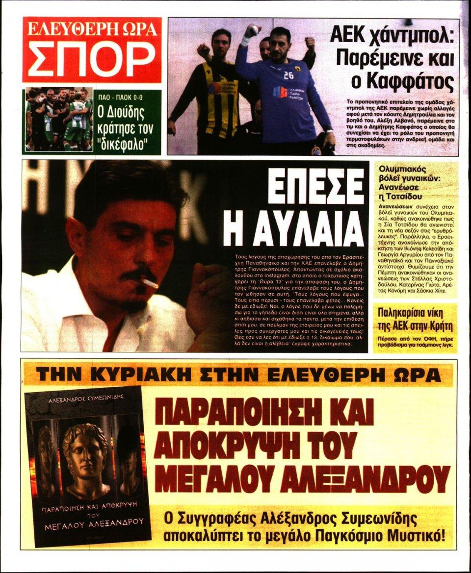 Οπισθόφυλλο Εφημερίδας - Ελεύθερη Ώρα - 2020-06-15