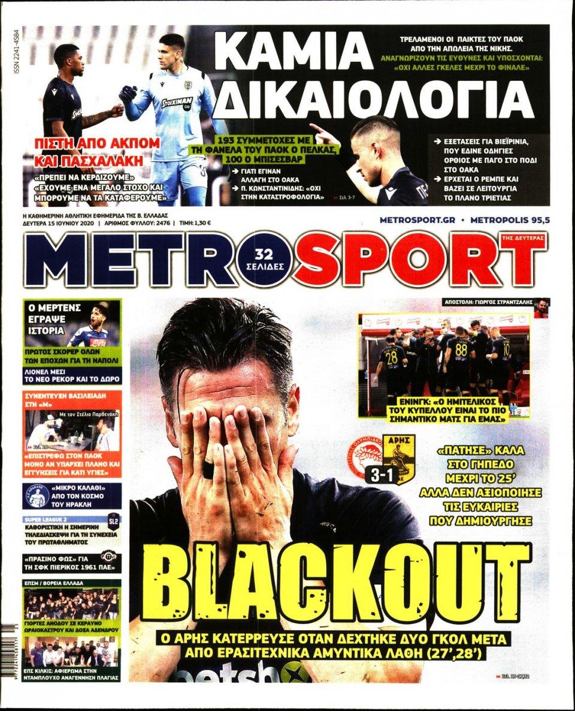 Πρωτοσέλιδο Εφημερίδας - METROSPORT - 2020-06-15