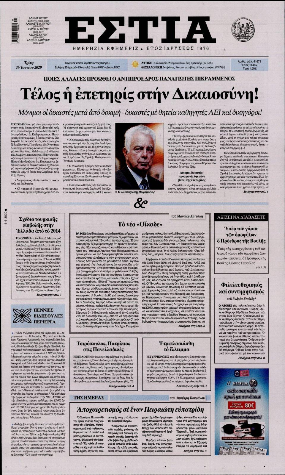 Πρωτοσέλιδο Εφημερίδας - Εστία - 2020-06-16