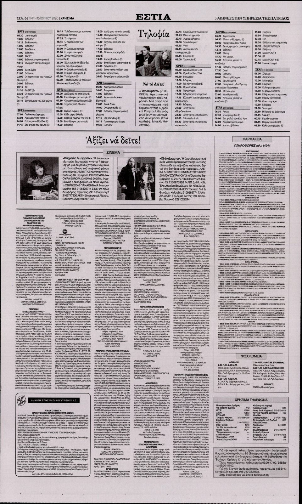Οπισθόφυλλο Εφημερίδας - Εστία - 2020-06-16