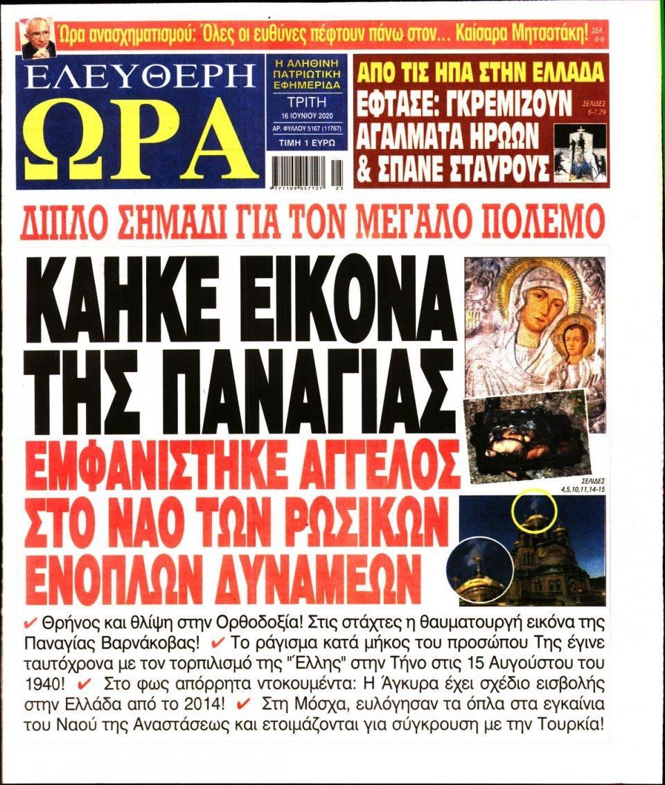 Πρωτοσέλιδο Εφημερίδας - Ελεύθερη Ώρα - 2020-06-16