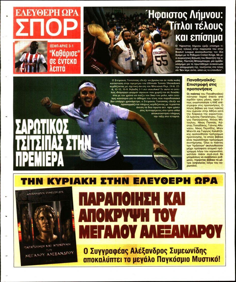 Οπισθόφυλλο Εφημερίδας - Ελεύθερη Ώρα - 2020-06-16