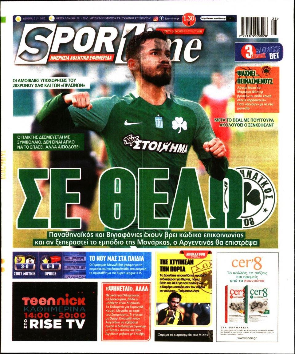Πρωτοσέλιδο Εφημερίδας - SPORTIME - 2020-06-16