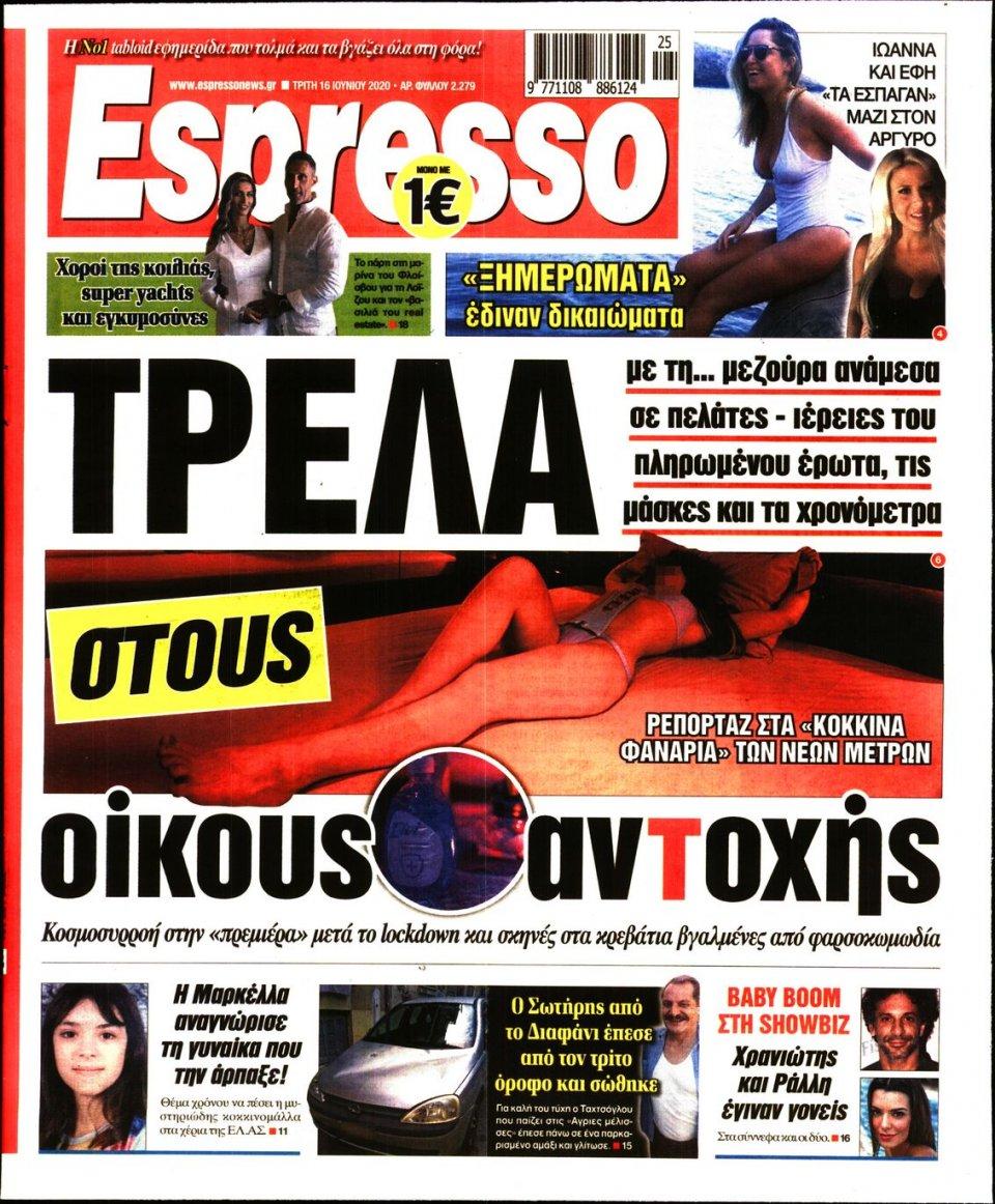 Πρωτοσέλιδο Εφημερίδας - Espresso - 2020-06-16
